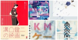 Japanese Design Inspiration