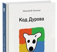 Код Дурова