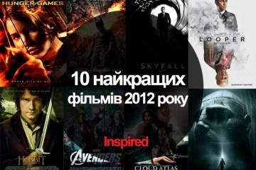10 найкращих фільмів 2012 року