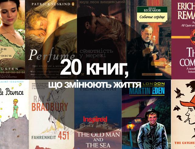 20 книг, що змінюють життя