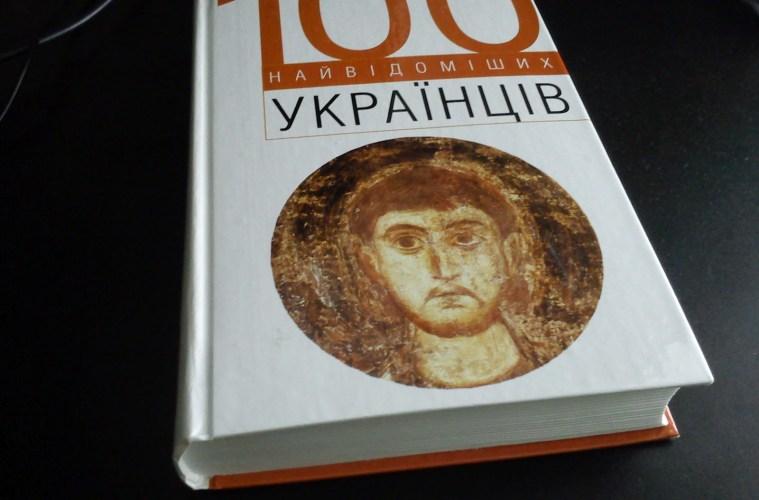 """Inspired Books: """"100 найвідоміших українців"""""""