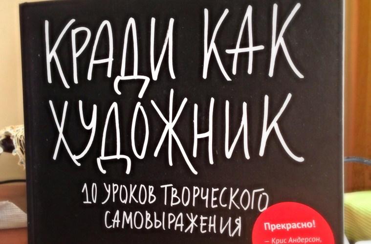 "Inspired Books: ""Кради як художник"""