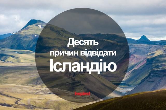 10 причин відвідати Ісландію