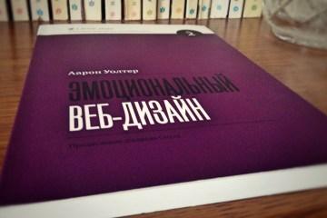 "Inspired Books: ""Емоційний веб-дизайн"""