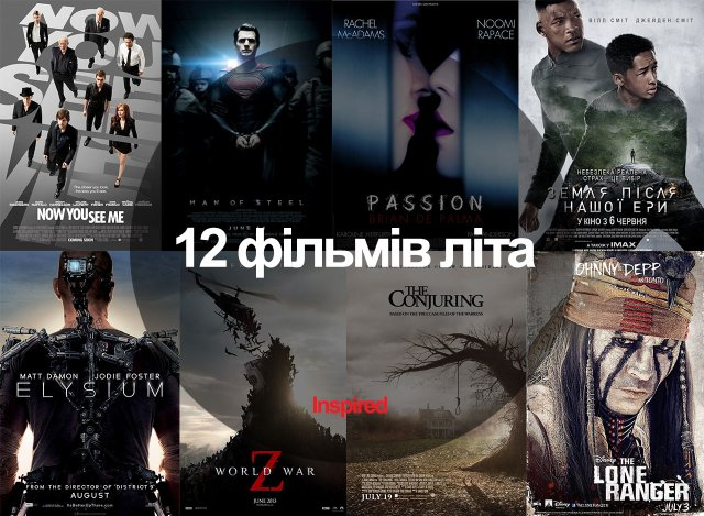 12 фільмів літа