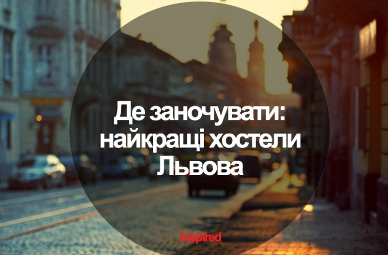Найкращі хостели Львова