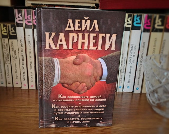 Inspired Books: Три знакові книги Дейла Карнегі