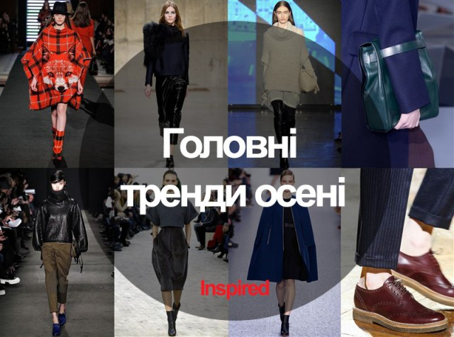 inspired_trends