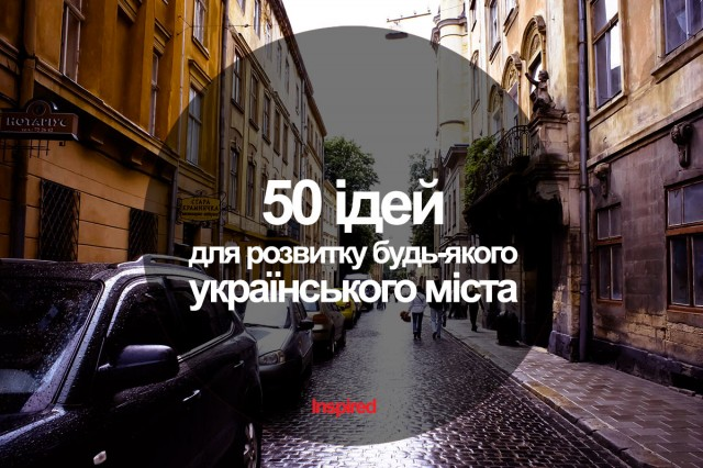 50ideas