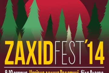 Фестиваль Захід