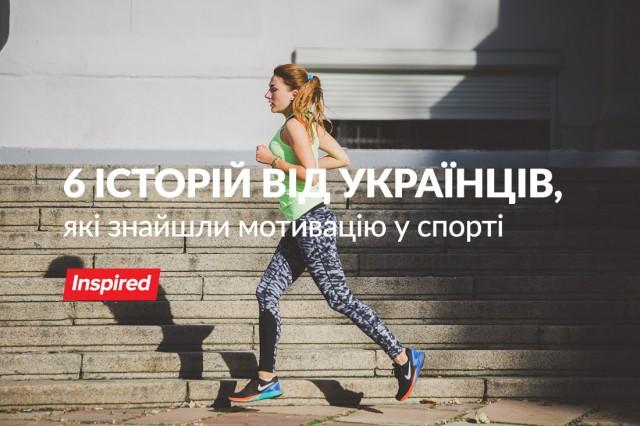 sport-motivation