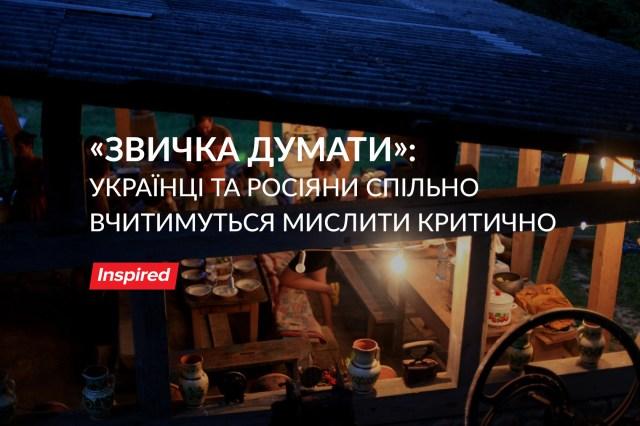 хата-майстерня в Косові, одна з семіарських локацій