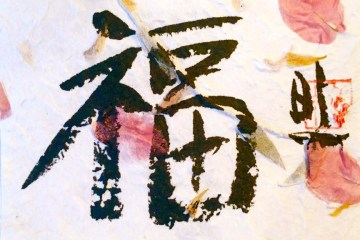 Hayo'u Method Chinese Method Happiness Symbol Stress Relief Wellness Health Mindfulness