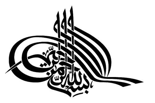 Tulisan Arab Bismillah Yg Benar Arti Makna Gambar Kaligrafi