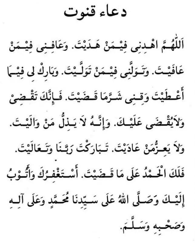 bacaan doa qunut shubuh dalam bahasa arab, latin dan artinya dalam bahasa Indonesia lengkap