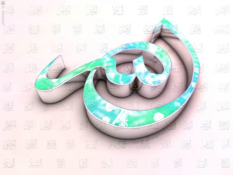 kaligrafi allah foro