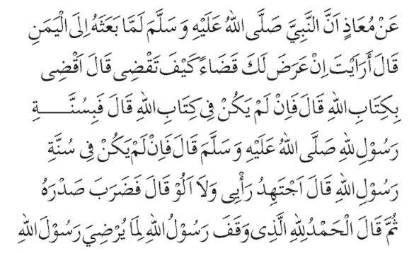 sumber hukum islam kedudukan hadis 1