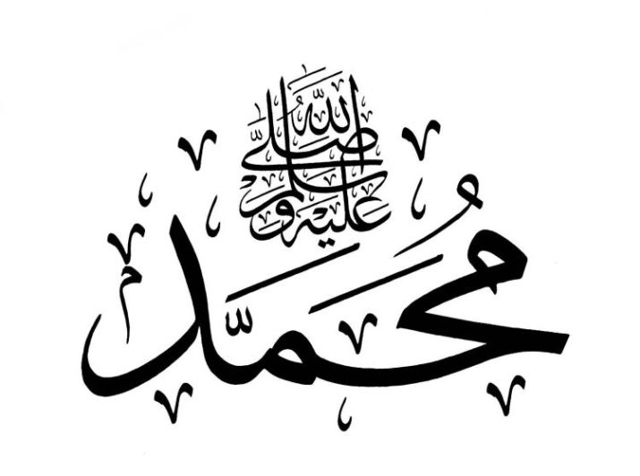 kaligrafi muhammad simperl sederhana