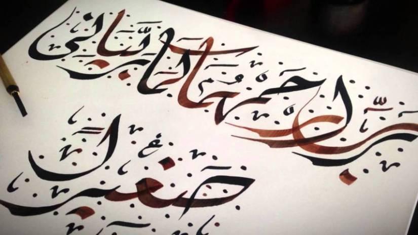 gambar kaligrafi tulisan arab Allah Muhammad