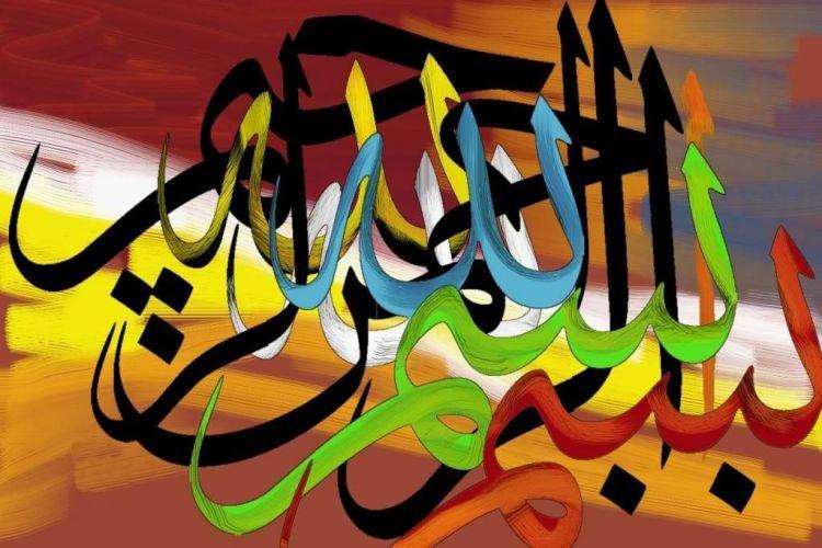 gambar kaligrafi bismillah contoh tulisan arab islam