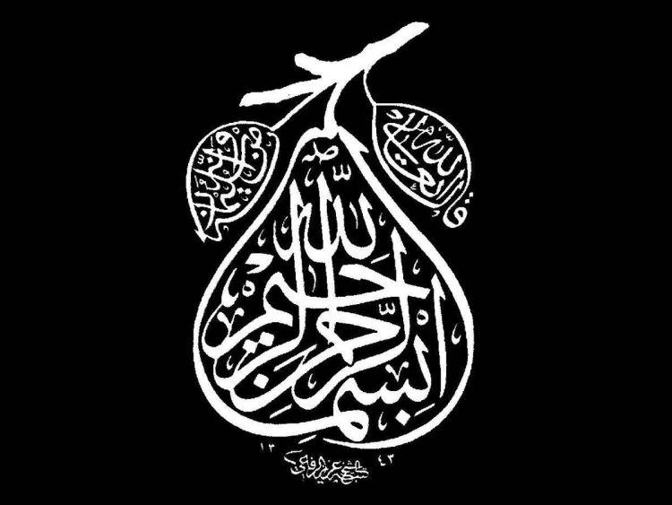 kaligrafi bismillah terindah