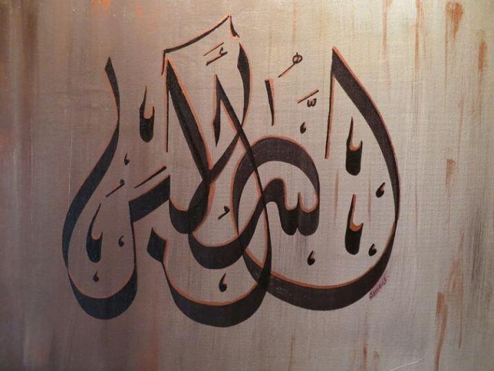 Kaligrafi Asmaul Husna Yang Indah Beserta Arti Yang Menyejukkan Hati