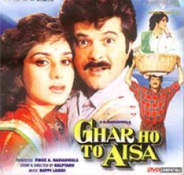 'Ghar Ho To Aisa'