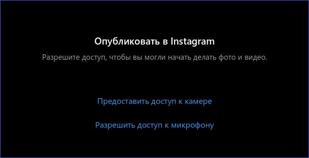 Instagram Camera Permit