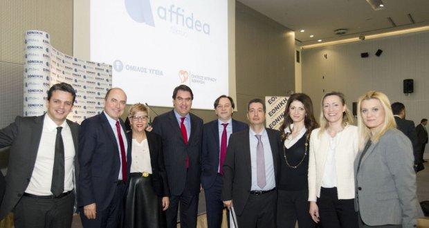 Η Εθνική Ασφαλιστική παρουσίασε τη συνεργασία της με τον Όμιλο Affidea