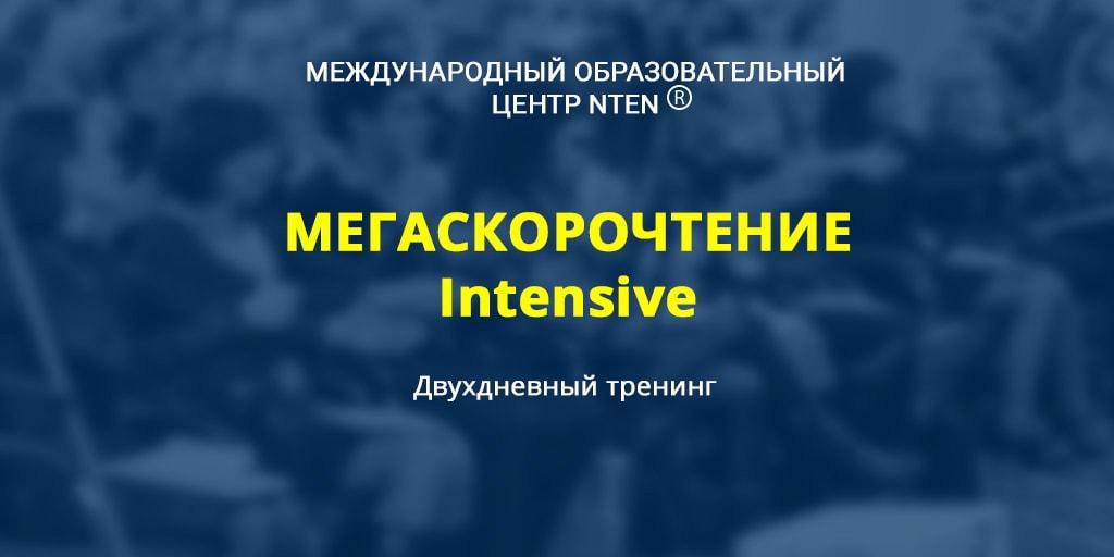 Мегаскорочтение Intensive