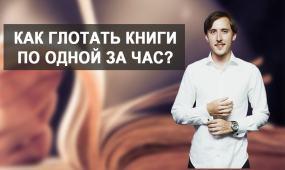 Бесплатный вебинар по скорочтению - new