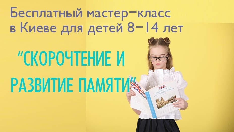Мастер-класс для детей по Скорочтению