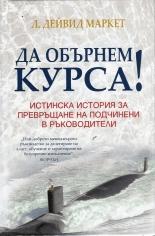 https://i2.wp.com/intentbasedleadership.com/wp-content/uploads/2021/02/Bulgarian-TTSA-Cover-e1612817771963.png?fit=155%2C236&ssl=1