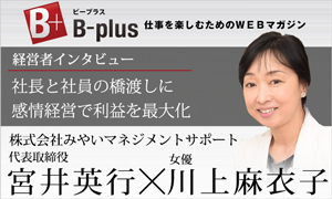http://www.business-plus.net/interview/1902/k4582.html