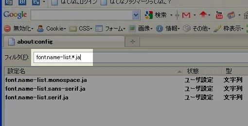 「フィルタ(I):」の欄に「font.name-list.*.ja」と入力。