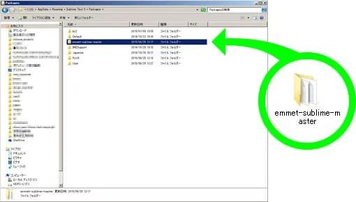 SublimeText3のPackageを「PackageControlInstallPackage」コマンドで自動インストールできない場合の手動インストール方法_3