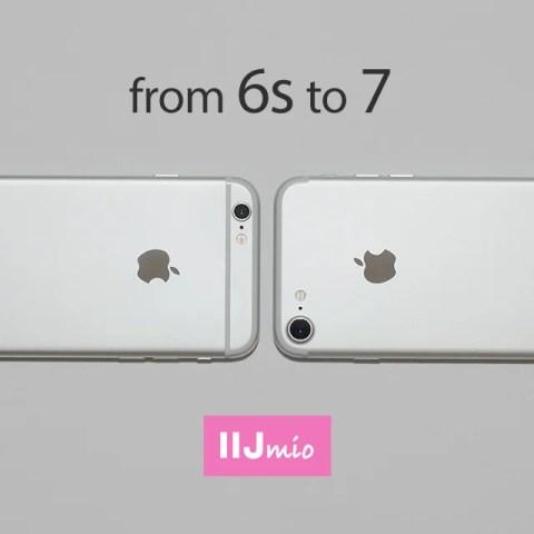 IIJmioでiPhone6sからiPhone7に機種変更した。