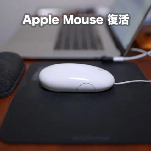 Apple Mouse 復活 thumb