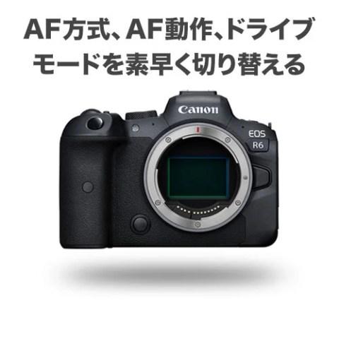 thumb_EOS R6 で AF方式、AF動作、ドライブモードを素早く切り替える方法