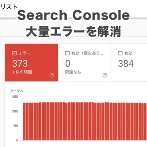 Google Search Console パンくずリスト 大量エラーを解消!