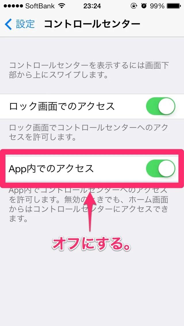 「App内でのアクセス」をオフにする。
