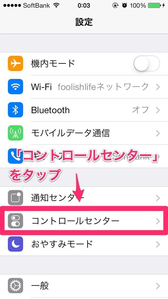 「設定」アプリから「コントロールセンター」をタップ。