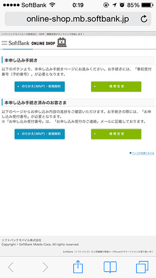 iPhone6の本申し込みを開始する!