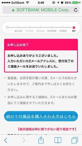 iPhone 6 128GB シルバー 本申し込み完了。