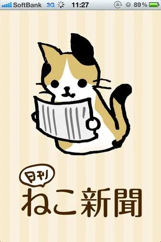 日刊猫新聞