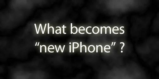 どうなる? iPhone 5(仮)!