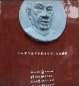 J.R. Jayewardene memorial monument in Japan