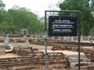 Ancient hospital of sri lanka