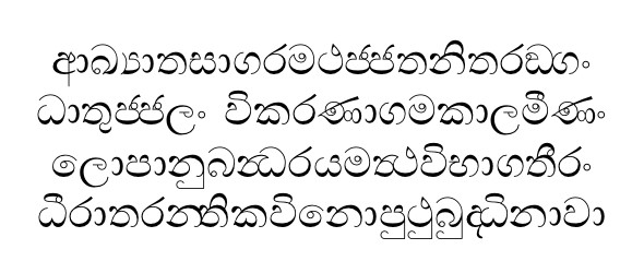most beautiful language in the world Sinhalese