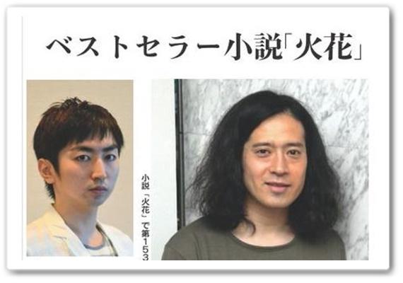 羽田圭介9